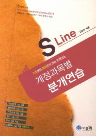 계정과목별 분개연습(S Line)