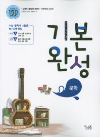 고등 문학 기본완성(2019)
