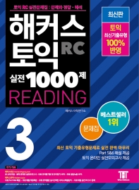 해커스 토익 실전 1000제. 3: 리딩 Reading 문제집(신토익 Edition)