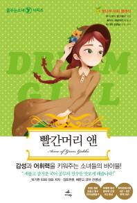 빨간머리 앤(꿈꾸는소녀 Y 시리즈 1)(반양장)