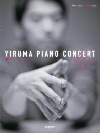 이루마의 피아노 콘서트 Yiruma Piano Concert(Pur) ,표지다릅니다.