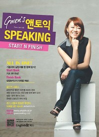 앤토익 SPEAKING START N FINISH 4쇄