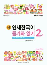 연세한국어 듣기와 읽기 2-1(영어)(새)