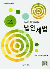 법인세법(2020)(분개법 원리로 배우는)(개정판)