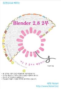 동영상으로 배우는 Blender 2.8: 2부(DVD)