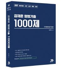 김재윤 형법기출 1000제(2017)(개정판) #