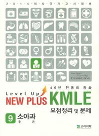 KMLE 요점정리 및 문제. 9: 소아과(총론)(2014)(동화 New Plus)(개정판)