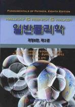 일반물리학. 제2권 미개봉상품  /상현서림 /☞ 서고위치:Xj5  *[구매하시면 품절로 표기됩니다]