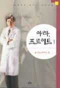 아하 프로이트 1~2-외~총5권~
