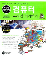 컴퓨터 무작정 따라하기(2005)(CD1장포함)
