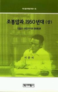 조봉암과 1950년대(상)(역비한국학연구총서 15) ~ (하) (역비한국학연구총서 16)두권세트 상품소개 참고하세요