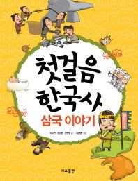 첫걸음 한국사: 삼국 이야기