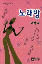 노래방 대백과: 최신 인기가요