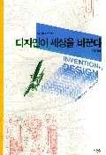 디자인이 세상을 바꾼다 초판(1997년)