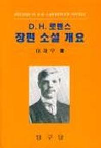 D.H.로렌스 장편소설연구