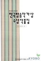 한국방송작가상 수상작품집:비드라마편(제16회)