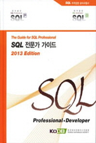 SQL 전문가 가이드(2013 Edition)(양장본 HardCover)