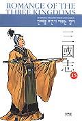 삼국지 15(만화를 보면서 배우는 영어)