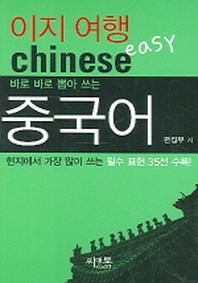 이지여행 중국어  /핸디북