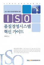 ISO 품질경영시스템 혁신 가이드(반양장)