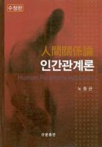 인간관계론(수정판)