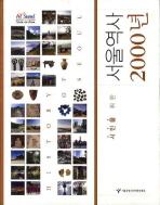 서울역사 2000년(시민을 위한)(2판)