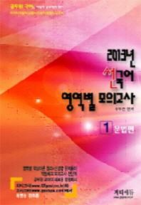선국어 영역별 모의고사. 1: 문법편(2013)