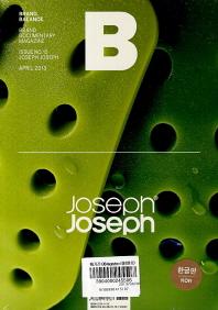 매거진 B(Magazine B) No.15: Joseph Joseph(한글판)