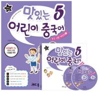 맛있는 어린이 중국어. 5(Main Book)(CD2장포함)