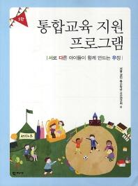 통합교육 지원 프로그램(2판)
