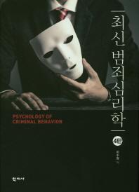 최신 범죄심리학(4판)(양장본 HardCover)
