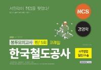 코레일 한국철도공사 사무영업(일반/수송) 봉투모의고사 찐! 5회(2020 하반기)(NCS)