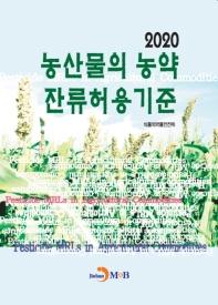 농산물의 농약 잔류허용기준(2020)