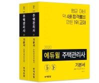 주택관리사 2차 기본서 세트(2020)(에듀윌)(전2권)