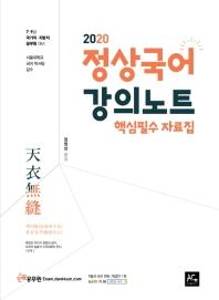 정상국어 강의노트(2020)