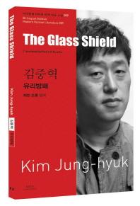 김중혁: 유리방패(The Glass Shield)(바이링궐 에디션 한국 대표 소설 59)