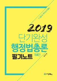 행정법총론 필기노트(2019)