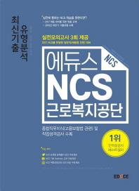 에듀스 NCS 근로복지공단 최신기출 유형분석(2017)