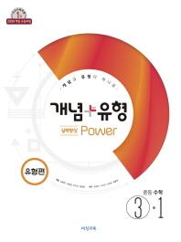 중학 수학 중3-1(실력향상 파워 유형편)(2019) 개념플러스유형 (개념+유형)