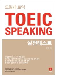TOEIC Speaking 실전테스트