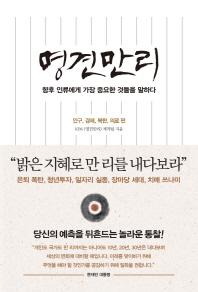 명견만리: 인구, 경제, 북한, 의료 편