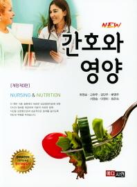 간호와 영양(2016)(NEW)(개정판 3판)