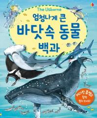 바닷속 동물 백과(엄청나게 큰)(양장본 HardCover)