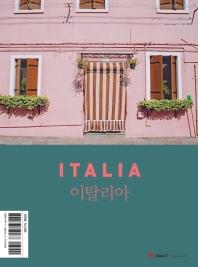 이탈리아(2019-2020)(CHALET Travel Book)