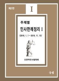 주제별 민사판례정리. 1(2판)