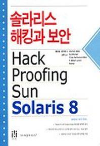 솔라리스 해킹과 보안