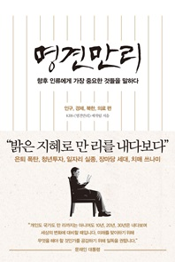 명견만리  인구, 경제, 북한, 의료 편