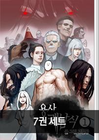 [30% 할인] 용사 쾌남식 7권 재정가 세트
