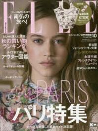 ELLE JAPON 2017年10月 특별판 (메종키츠네 마르쉐 백)