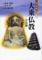 まんが大乘佛敎 中國編